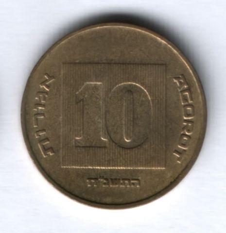 10 агорот 1998 г. Израиль
