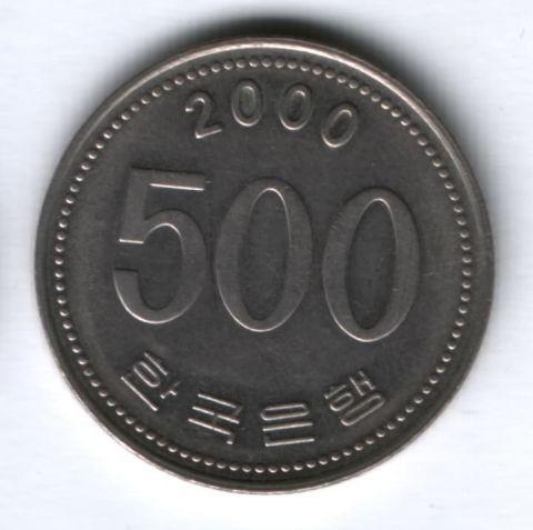 500 вон 2000 г. Южная Корея