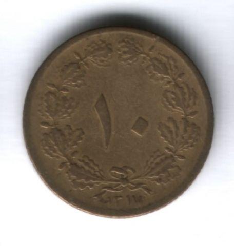 10 динаров 1938 г. Иран