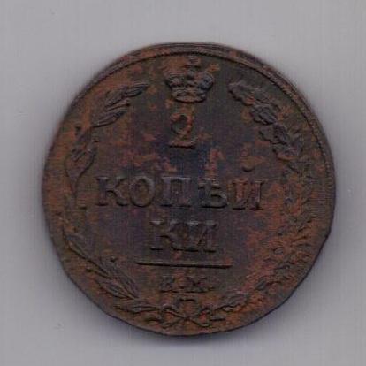 2 копейки 1811 г. XF. КМ (тетерев)