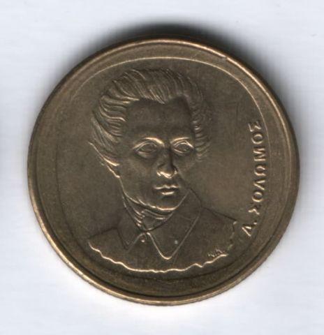 20 драхм 1992 г. Греция