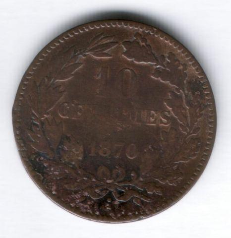 10 сантимов 1870 г. Люксембург