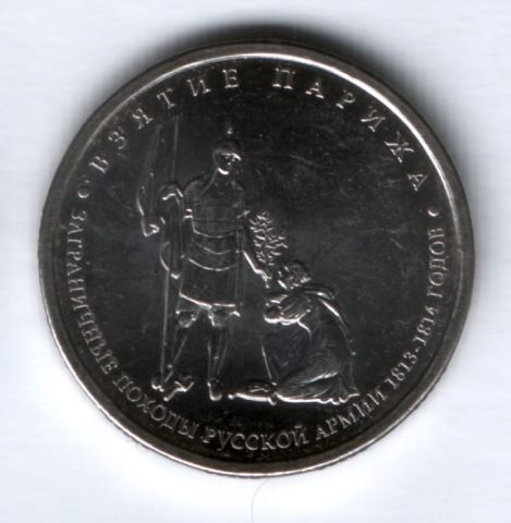 5 рублей 2012 г. Взятие Парижа