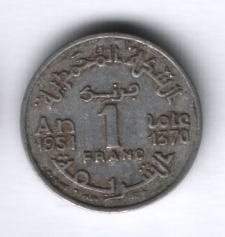 1 франк 1951 г. Марокко