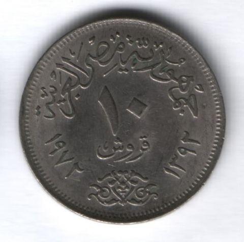 10 пиастров 1972 г. Египет AUNC