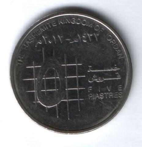 5 пиастров 2012 г. Иордания