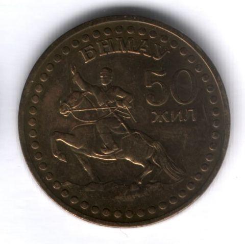 1 тугрик 1971 г. 50 лет Монголии, XF+