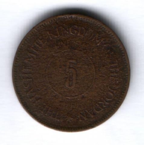 5 филсов 1949 г. Иордания
