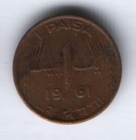 1 пайс 1961 г. Пакистан