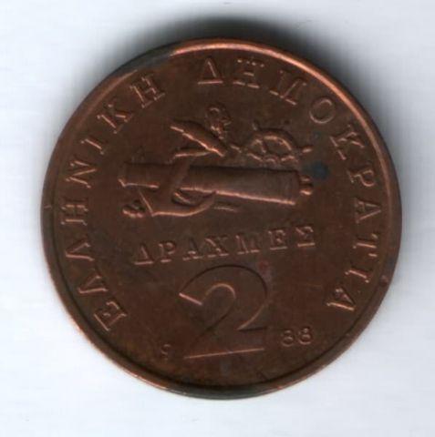 2 драхмы 1988 г. Греция