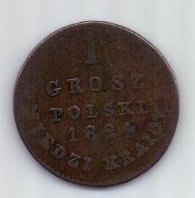 1 грош 1824 г. Российская империя