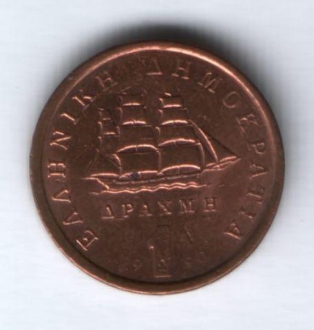 1 драхма 1990 г. Греция