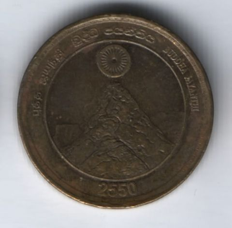 5 рупий 2006 г. Шри-Ланка, 2550 лет Будде