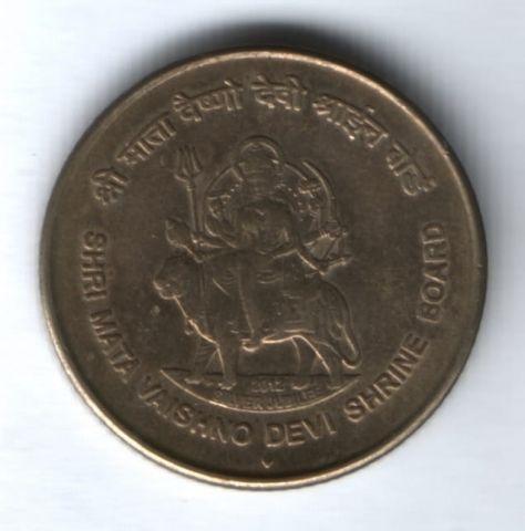 5 рупий 2012 г. Индия, Вайшно-деви