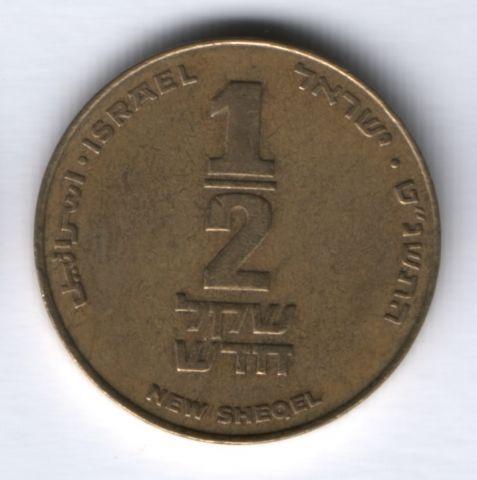 1/2 шекеля 1999 г. Израиль