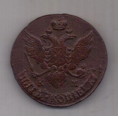5 копеек  1795 г. КМ