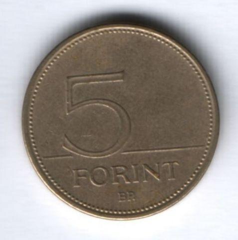 5 форинтов 1995 г. Венгрия