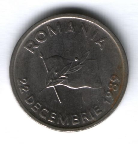 10 лей 1990 г. Румыния