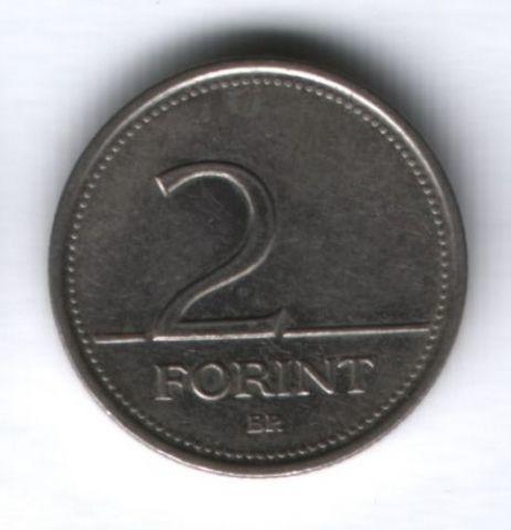 2 форинта 1996 г. Венгрия