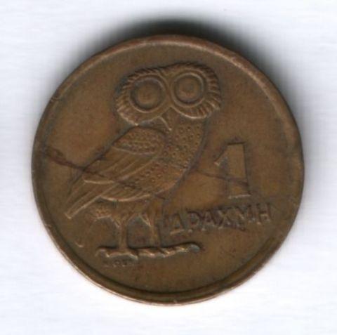 1 драхма 1973 г. Греция