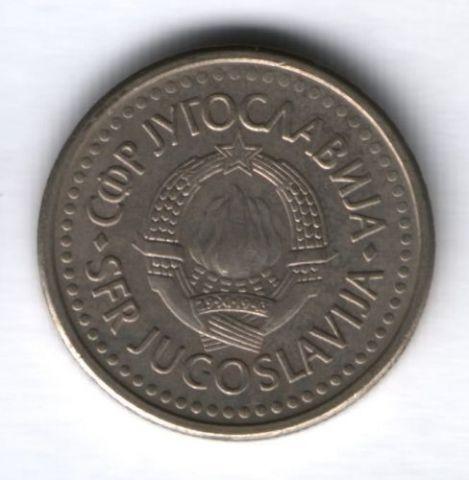1 динар 1990 г. Югославия