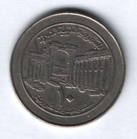 10 фунтов 1996 г. Сирия
