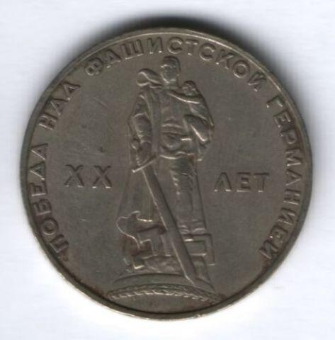 1 рубль 1965 г. СССР, 20 лет Победы над фашистской Германией, XF