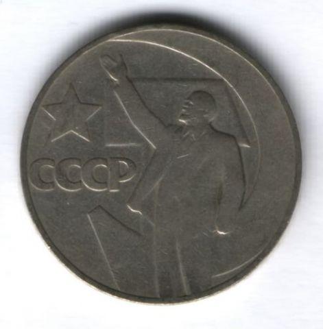 1 рубль 1967. г. 50 лет Советской Власти, VF