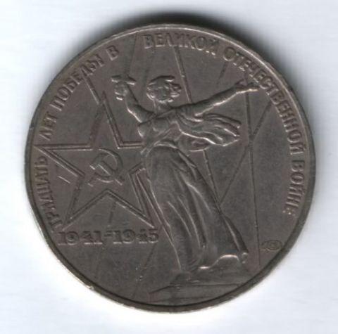 1 рубль 1975 г. СССР, 30 лет Победы