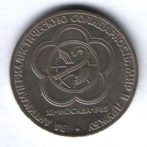 1 рубль 1985 г. СССР, XII Всемирный фестиваль молодёжи и студентов