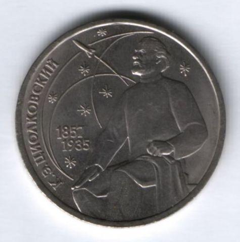 1 рубль 1987 г. СССР, Циолковский