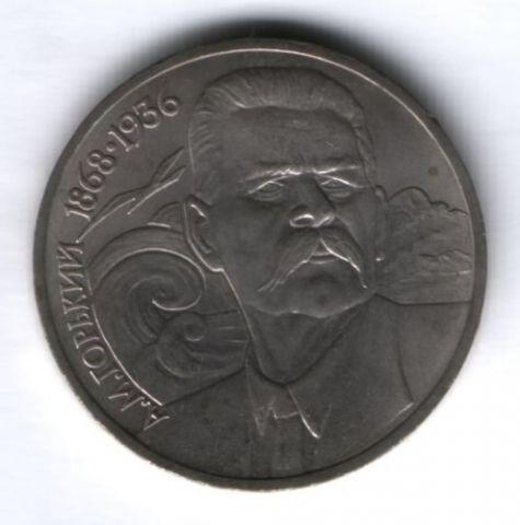 1 рубль 1988 г. СССР, Максим Горький