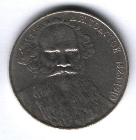 1 рубль 1988 г. СССР, Лев Толстой