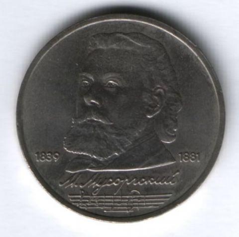1 рубль 1989 г. СССР, Мусоргский