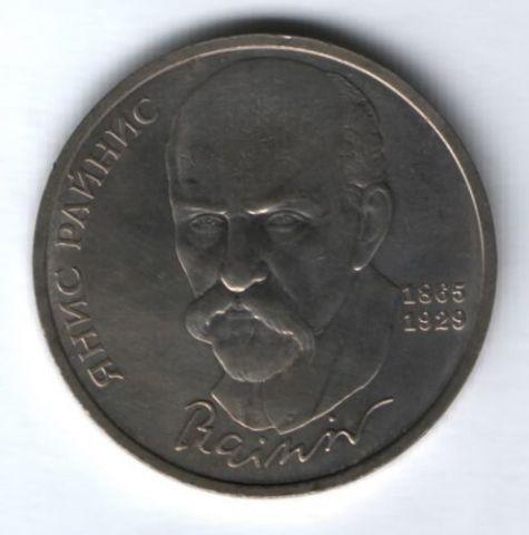 1 рубль 1990 г. СССР, Янис Райнис