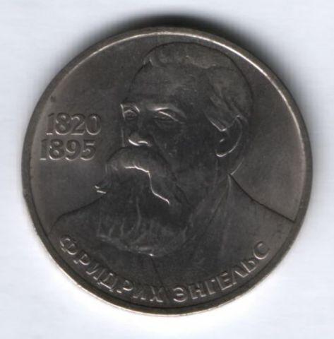 1 рубль 1985 г. СССР, Энгельс