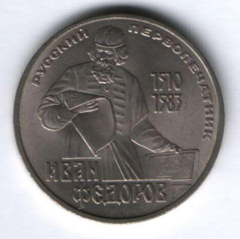 1 рубль 1983 г. СССР, Первопечатник Иван Федоров