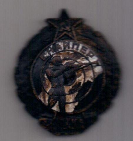 """знак """"Снайпер"""" РККА 1938-1941 гг."""
