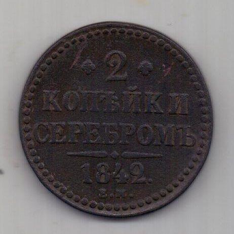 2 копейки 1842 г.