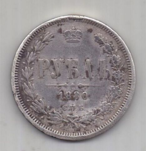 1 рубль 1880 г. Редкий год!
