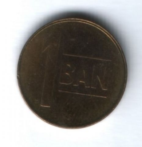 1 бан 2010 г. Румыния