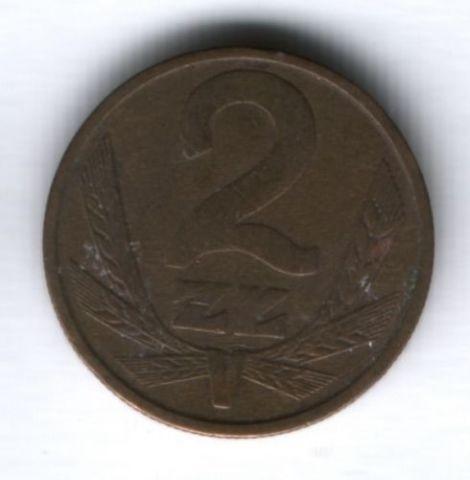 2 злотых 1979 г. Польша