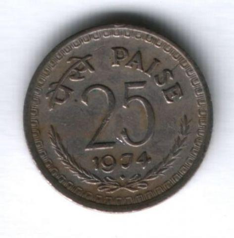 25 пайсов 1974 г. Индия