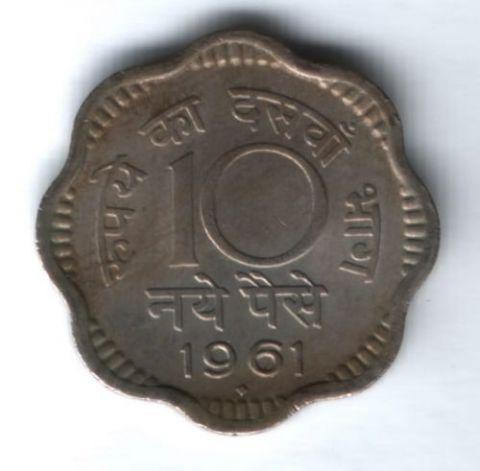 10 пайсов 1961 г. Индия