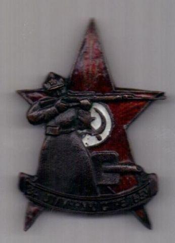 знак 1928 г. За отличную стрельбу. РККА