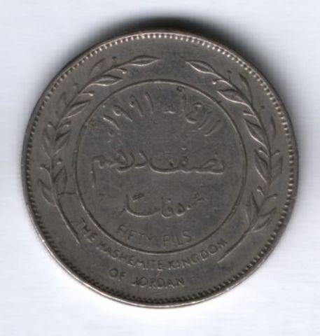 50 филсов 1991 г. Иордания