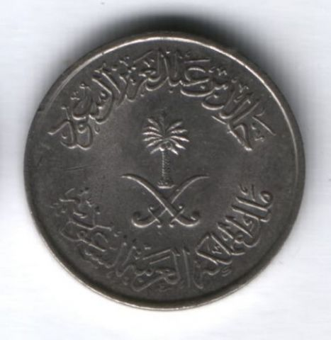 10 халалов 1980 г. Саудовская Аравия