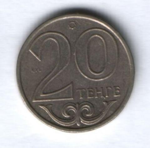 20 тенге 2002 г. Казахстан