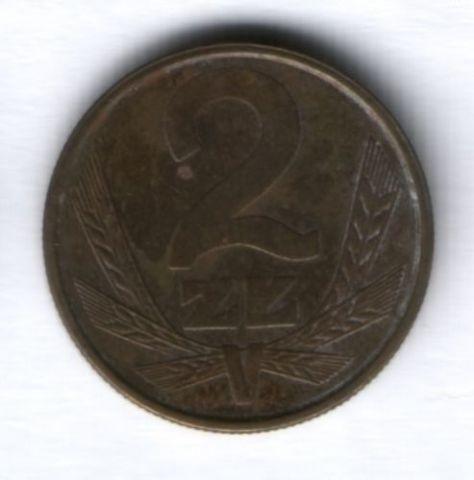 2 злотых 1986 г. Польша