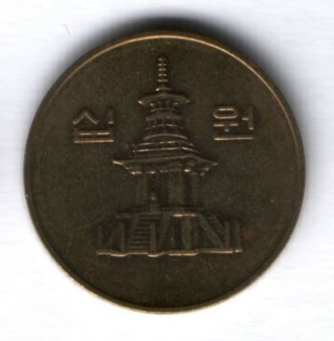 10 вон 2003 г. Южная Корея